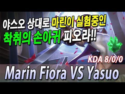 마린의 착취 피오라! 야스오 상대로 개꿀??!  //Marin Fiora VS Yasuo S8 KR Challenger Match