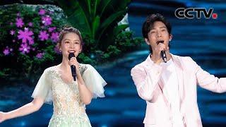 [端午道安康]歌曲《春暖花开》 演唱:井柏然 李沁| CCTV综艺