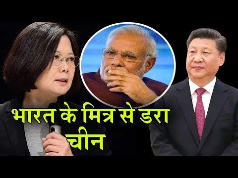 Download Youtube: India के इस मित्र देश के खिलाफ हुआ China, Xi Jinping ने दिया बड़ा बयान
