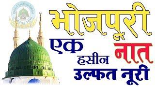 jaibay-humhu-ek-din-aaqa-ke-duwaar-ho-bhojpuri-naat-by-ulfat-noori