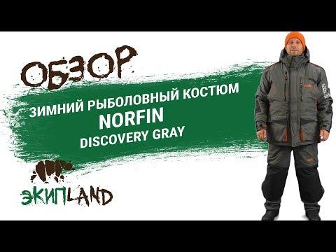 Зимний рыболовный костюм Norfin Discovery Gray