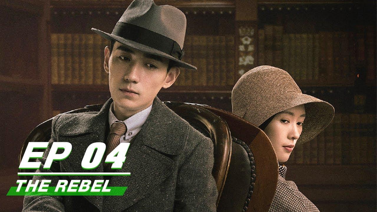 Download 【FULL】The Rebel EP04 (Starring Zhu Yi Long & Tong Yao)   叛逆者   iQiyi