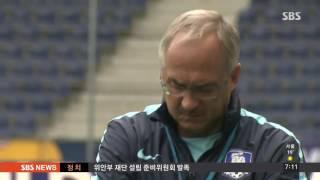 한국-스페인, 오늘 밤 격돌…자신만만 출사표 / SBS