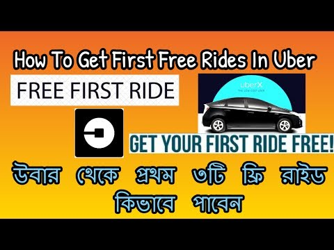 How To Get First Free Rides In Uber (Bangladesh) | First Free Uber Rides |  Uber Bangladesh |