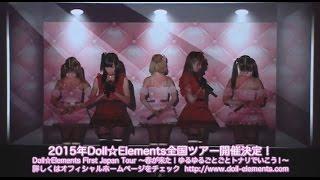 公演タイトル 2015年Doll☆Elements First Japan Tour ~春が来た!ゆる...