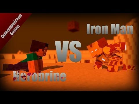 Супергеройские Битвы в Minecraft 3:Железный человек против Херобрина