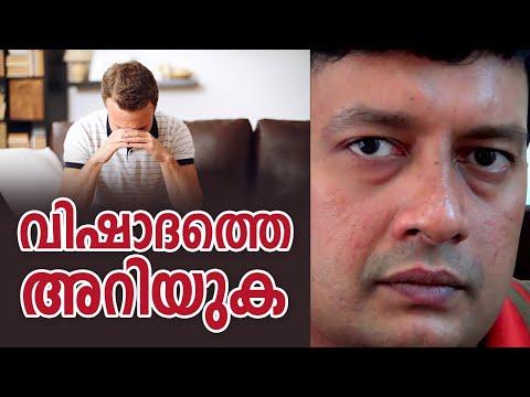 Understanding Depression, Malayalam Life Changing Movie Speech/talk/News.
