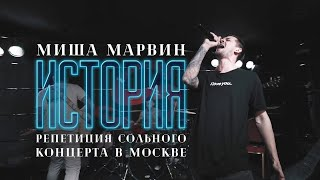 Миша Марвин — История (Репетиция сольного концерта в Москве)