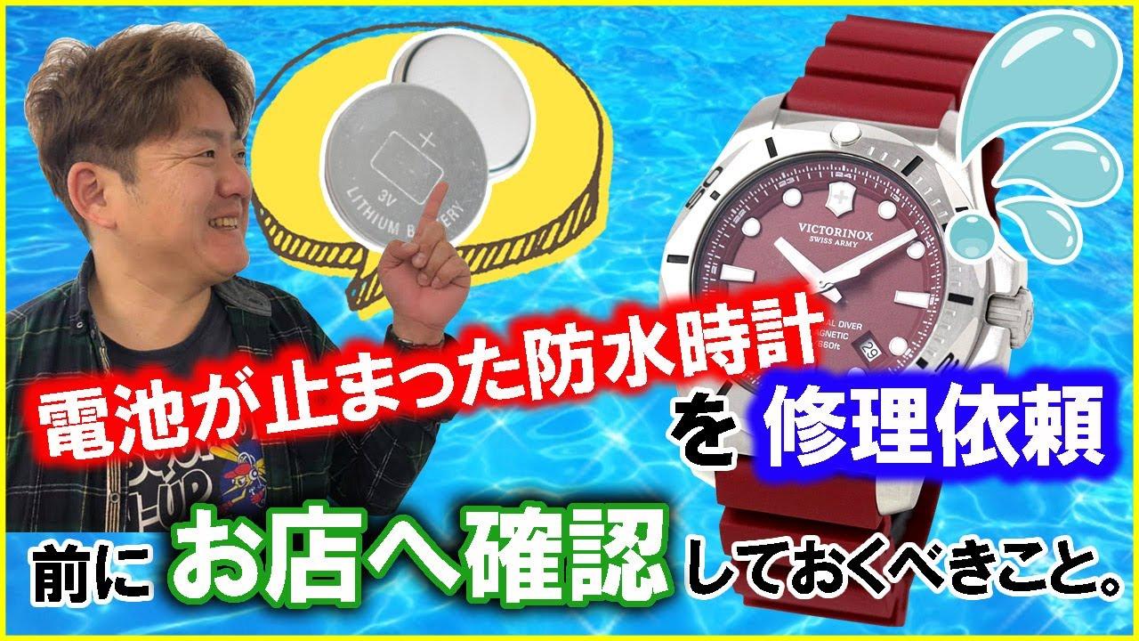 防水性能がある腕時計の電池が止まった!時計店に依頼する前に確認しておくべきこと。
