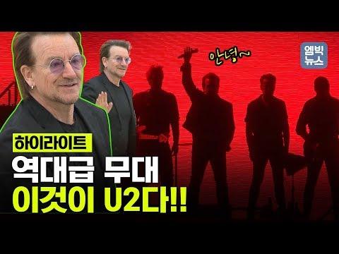 """[U2 내한공연 하이라이트] """"압도적이었다"""" U2 내한 공연에 설리·서지현 소환된 까닭은? (※공연 오피셜 영상 포함)"""