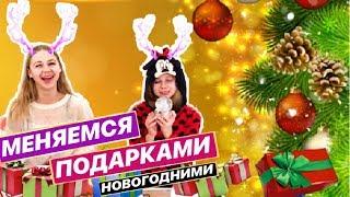 Меняемся подарками / Подарки на новый год 2019 / распаковка