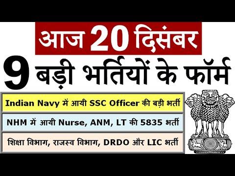 20 दिसंबर की 9 बड़ी भर्तियां #771 || Government Jobs 2020 || Latest Vacancy