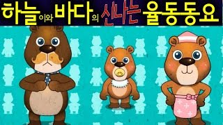 곰세마리 /Gom Se Mali/ (Three Bears- Gom Se Mari) - Korean Children Song 하늘이와 바다의  신나는 율동 동요 thumbnail