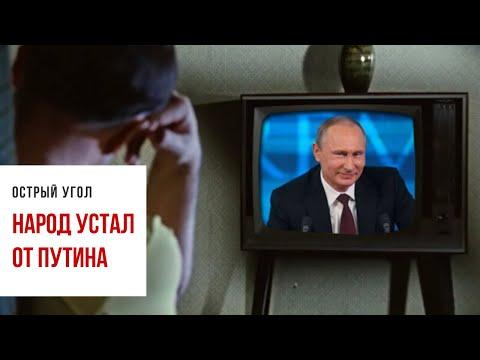 В России происходит накопление негатива и рост недовольства Путиным и действующей властью
