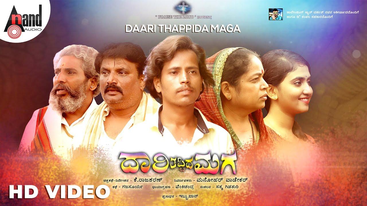 Daari Tappida Maga || Kannada Short Movie || 2020 HD || K Raaj Sharan || GajaSurya || Rashmitha