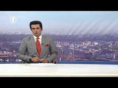 Afghanistan Pashto News 14.02.2018 د افغانستان خبرونه