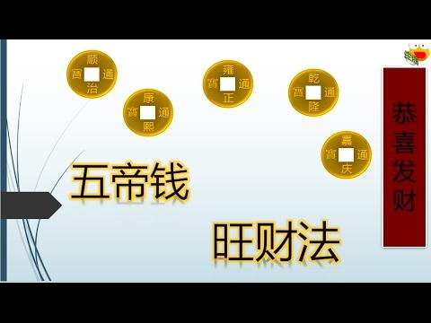 五帝钱旺财法 - 生活风水#7