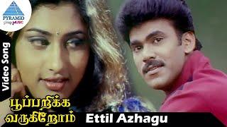 Pooparika Varugirom Tamil Movie Songs   Ettil Azhagu Video Song   Sivaji Ganesan   Ajay   Vidyasagar