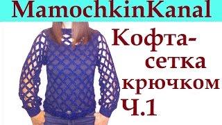 Вязание крючком кофты в дырочку Кофта-Сетка Ч.1 Crochet mesh pattern sweater