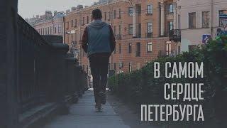 ПРИТЯЖЕНИЕ - В самом сердце Петербурга