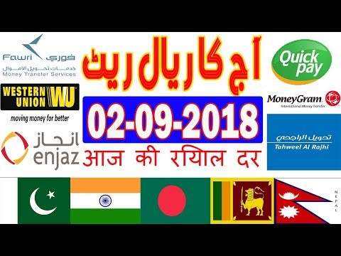 Today Saudi Riyal Currency Exchange Rates - 2 Sep 2018 | India | Pakistan | Bangladesh | Nepal