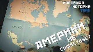 Новейшая история тайн: Америки не существует