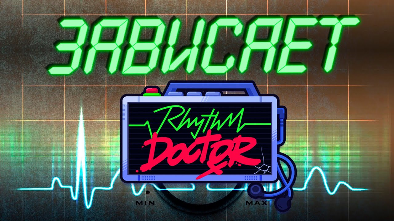 Rhythm Doctor #2 ► ЗАВИСАЕТ! ► Rocket Play