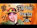Paperless Practice for Chinese Characters (and Other Writing Styles too I Guess...)