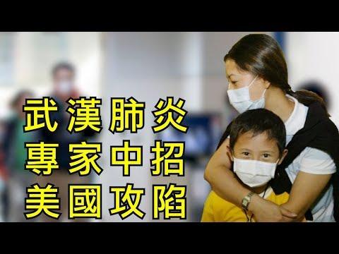 江峰:美国确诊首例武汉肺炎,开发最快病毒检测方法将与中国共享;中共二十号以前故意隐瞒人传人证据: 十六号北京专家自己就被传染;香港的疫情迷思