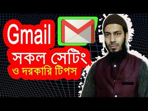 জিমেইলকে সাজিয়ে নিন নিজের মত করে । Most Important Gmail Settings You Must Use In Bangla.