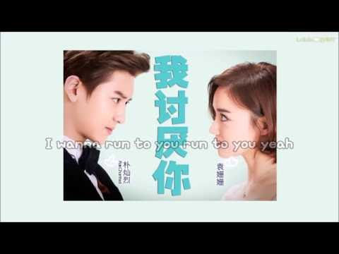 Chanyeol & Mabel Yuan - I Hate You (eng sub + pinyin + chinese) [HD] So, I Married an Anti-Fan OST