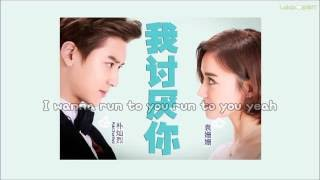 Chanyeol & Mabel Yuan - I Hate You (eng sub + pinyin + chinese) [HD] So, I Married an Anti-Fan OST