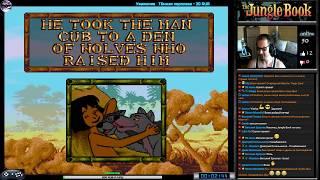 The Jungle Book прохождение [ Hard ] (U) Игра (SEGA Genesis, Mega Drive) 1994 Стрим RUS