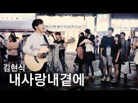 일반인 내사랑 내곁에(김현식) 소름돋는 라이
