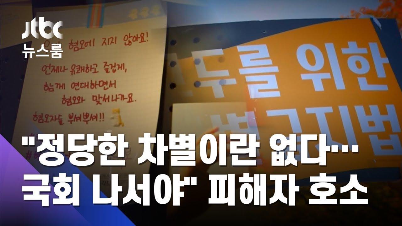 """""""정당한 차별이란 없다…국회가 나서야"""" 피해자들의 호소 / JTBC 뉴스룸"""