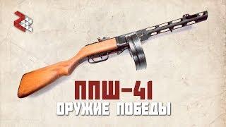 ППШ-41 Оружие Победы