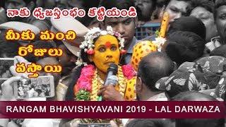 Rangam Bhavishyavani 2019 by Mathangi Swarnalatha | Bonalu