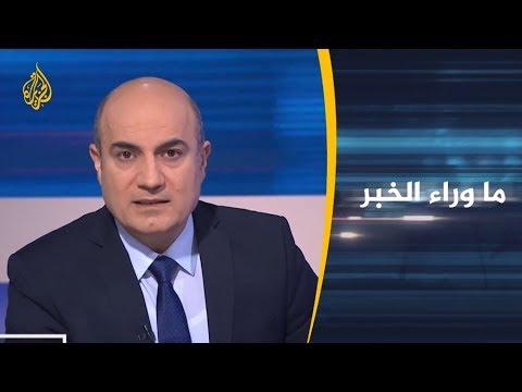 ماوراء الخبر-لماذا لم يسترد البنتاغون أمواله من -التحالف- باليمن؟  - نشر قبل 3 ساعة