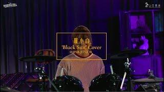 羅小白S.white | 《Black Suit》SUPER JUNIOR - DRUM COVER.