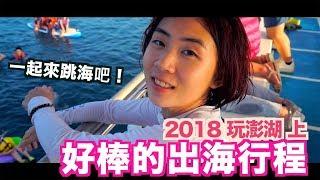 《台灣旅遊行程》好棒的出海體驗|2018澎湖自由行|上|原來這就是抱墩捕魚【我是老爸 I'm Daddy】