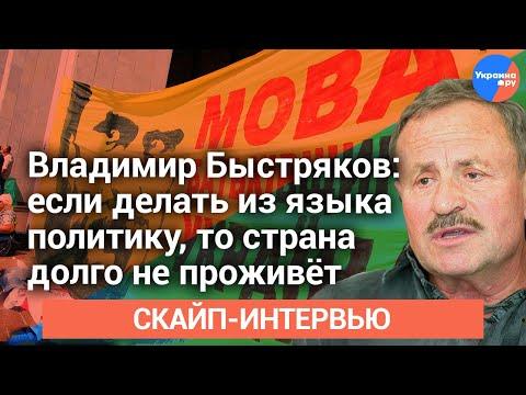 Владимир #Быстряков о новом витке русофобии на Украине