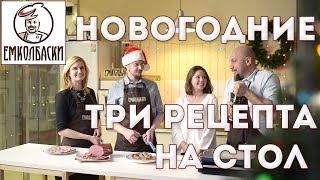 КОНКУРС. Приз - колбасный шприц. Три рецепта к Новому году. Лучшая колбаса и нарезка на стол.