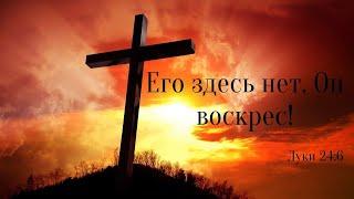 """Служение 04 апреля 2021 года. Праздник """"Воскресение Господа Иисуса Христа"""". Церковь ЕХБ Преображение"""