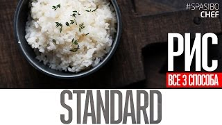 РИС (ВСЕ ТРИ СПОСОБА) #1 STANDARD рецепт от Ильи ЛАЗЕРСОНА как варить рис ПРАВИЛЬНО