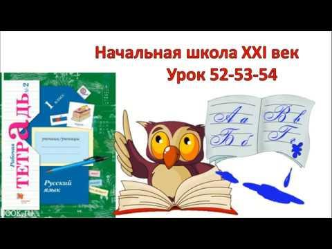 Дистанционное обучение. Урок русского языка. 1 класс.Урок 52-53-54