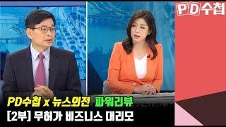 [PD수첩 x 뉴스외전] [2부] 무허가 비지니스 대리모 파워리뷰 (8월 7일 수 방송)