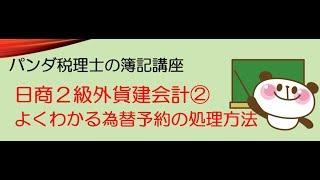 【日商2級商業簿記】5分でわかる為替予約【パンダ税理士】