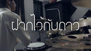 Whal & Dolph - ฝากไว้กับดาว (Drum Cover) | EarthEPD