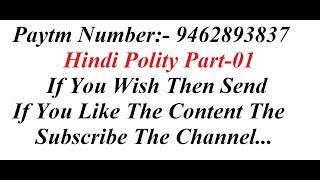 Hindi Polity Part-01 FOCUSED ON || SSC CGL || BANKING || RAILWAYS ||CAT||CDS||NDA|| OTHER EXAMS ||