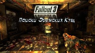 Fallout 3 Поиски Эдемских Кущ 22
